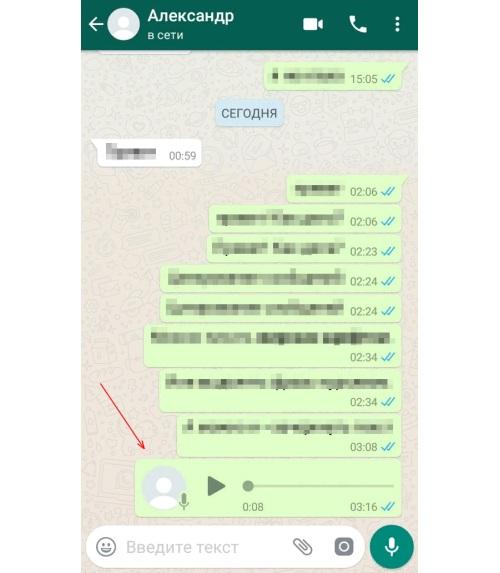 Отправленное голосовое сообщение