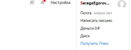 Отображение учетной записи Яндекс