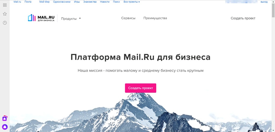 Платформа Mail ru для бизнеса