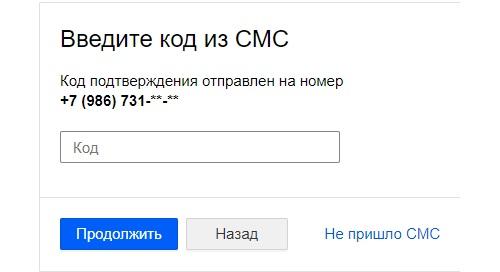 Подтверждение регистрации через СМС
