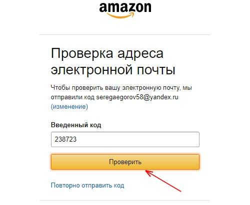Подтверждение эмейла для Amazon