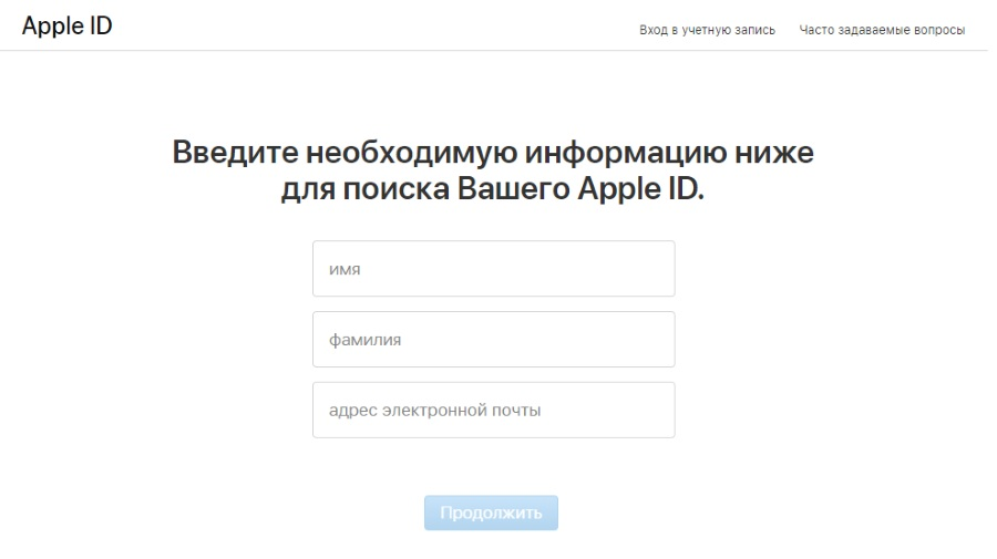 Поиск Apple ID