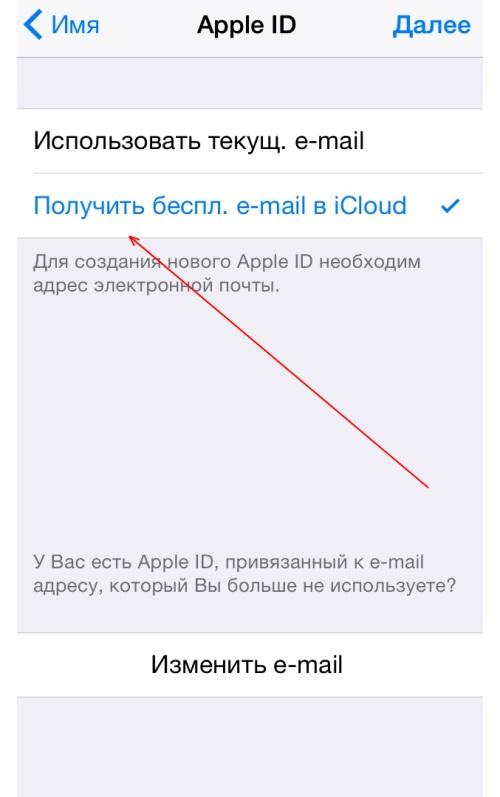 Получение e-mail от iCloud