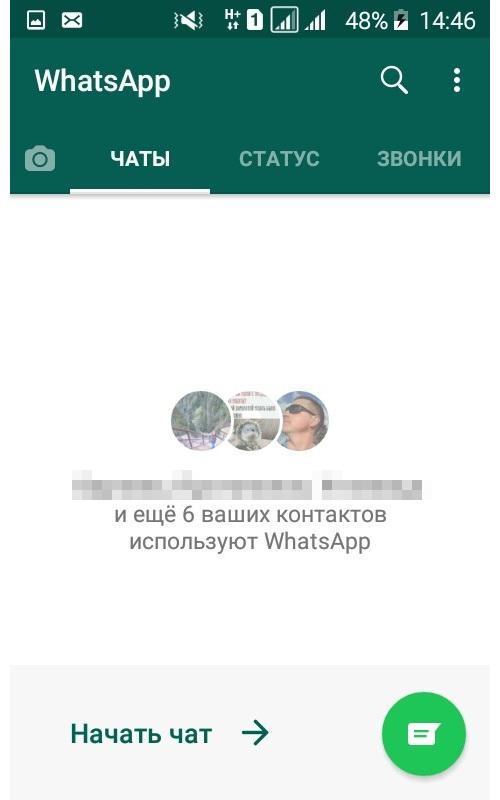 Пользователи whatsapp из контактов телефона