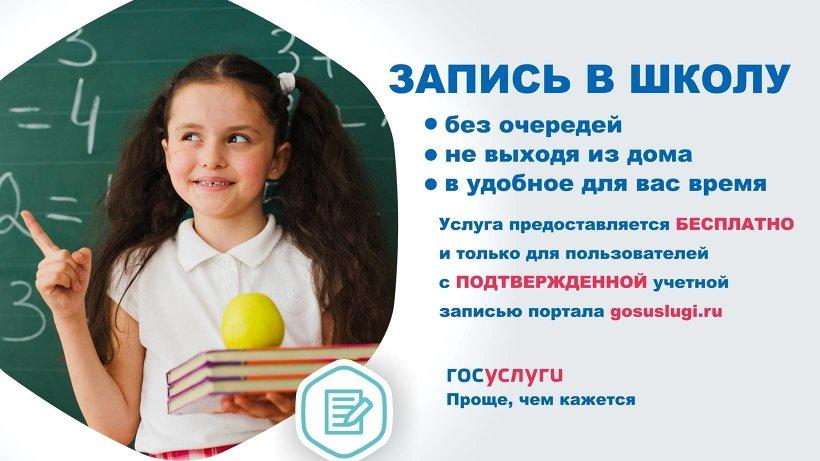 Преимущества регистрации в школу через Госуслуги