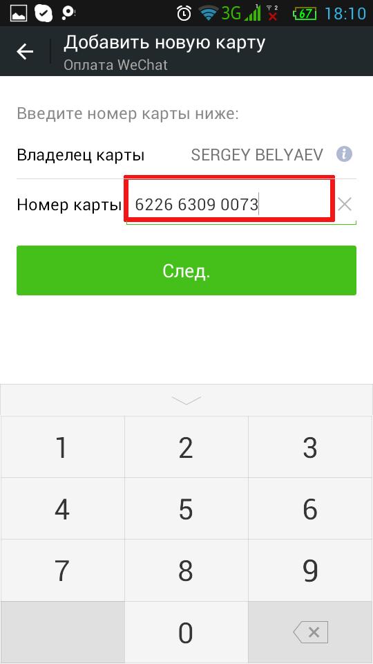 Привязка банковской карты к Wechat