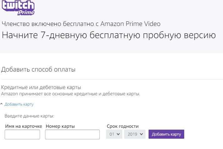 Привязка карты к Twitch Prime
