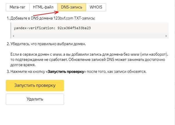 Проверка имени домена по DNS
