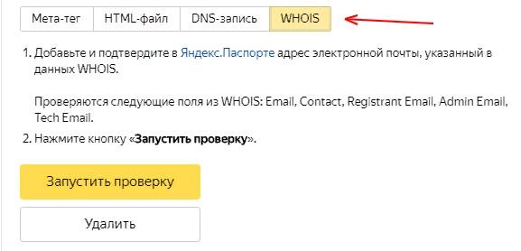 Проверка имени домена по WHOIS