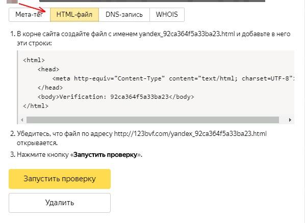 Проверка имени домена по html–коду