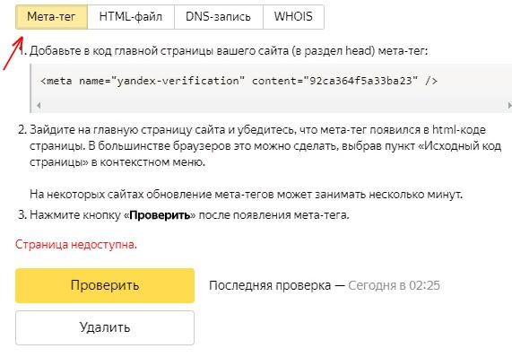 Проверка имени домена по мета–тегу