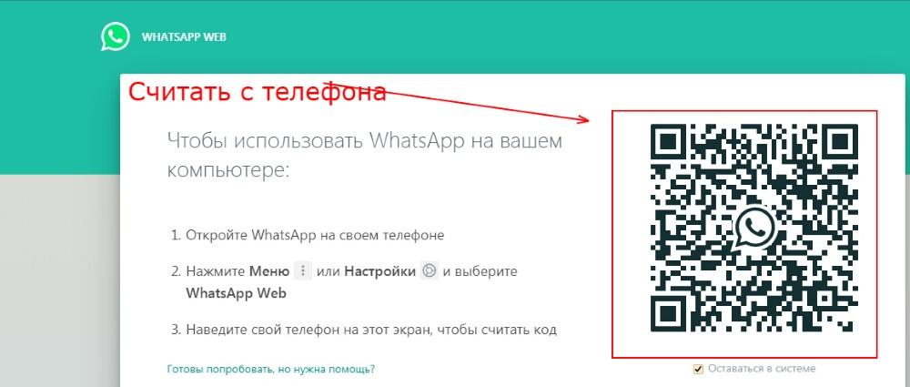 QR–код для входа в web WhatsApp