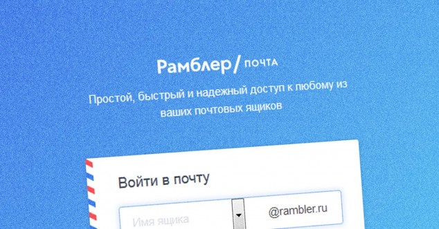 Электронная почта на Рамблер
