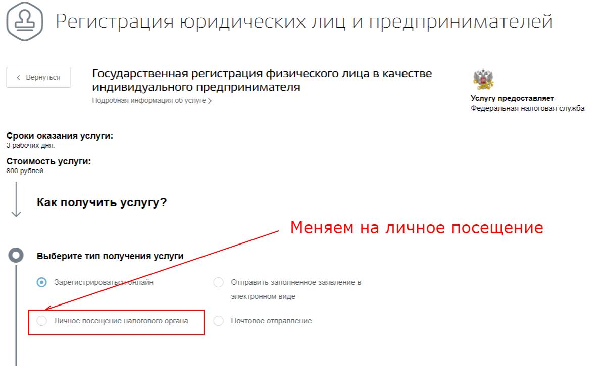 Регистрация ИП без электронной подписи