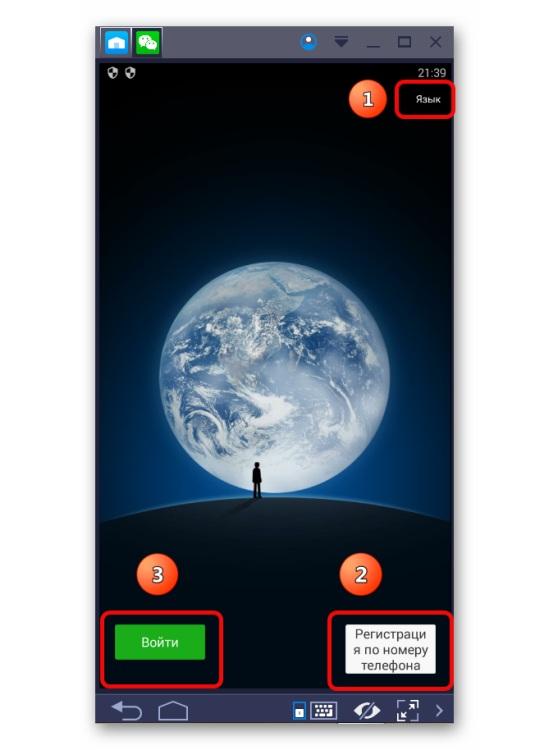 Регистрация WeChat с телефона
