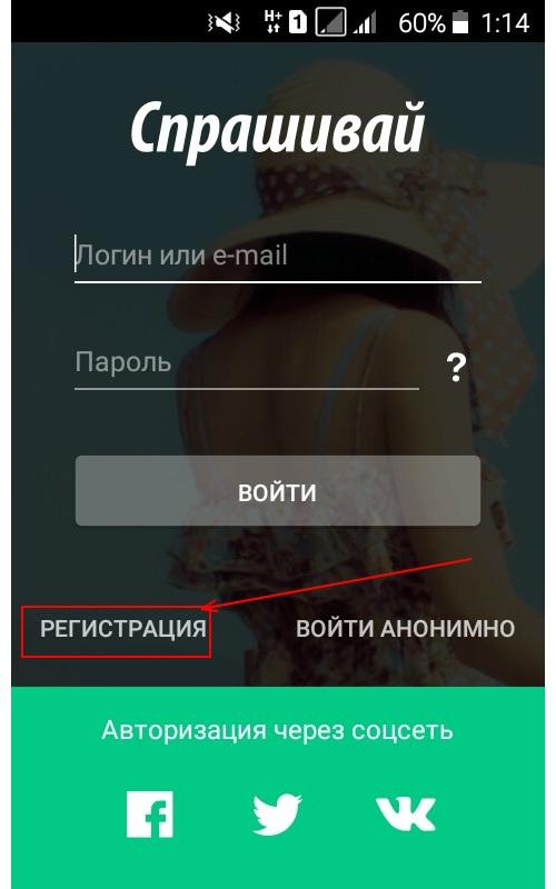 Регистрация через приложение на смартфоне