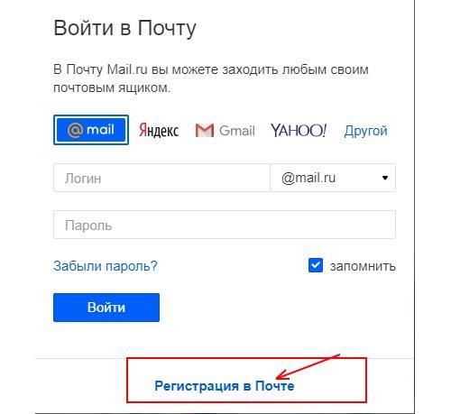 Регистрация почты на Мэйлру