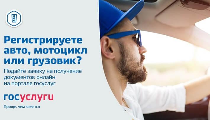 Регистрация транспортного средства на сайте Госуслуг
