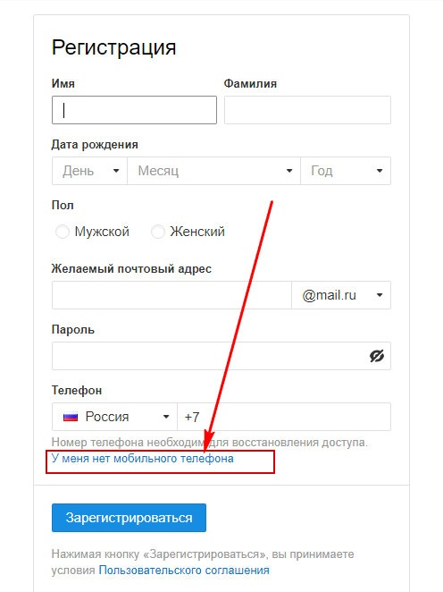 Регистрация в почте Майл без номера телефона