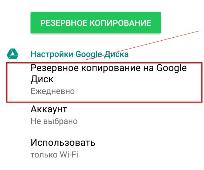 Резервное копирование на Google диск