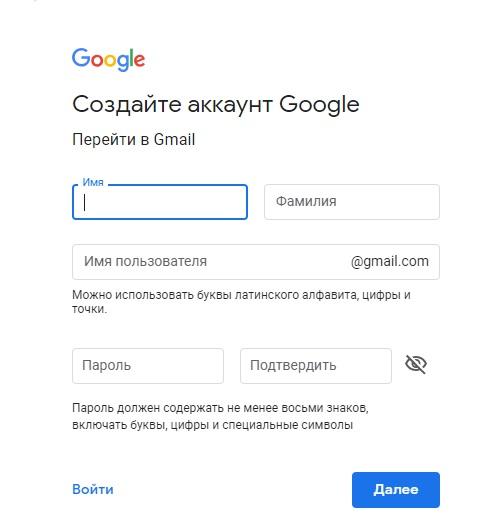 Создание аккаунта в Gmail