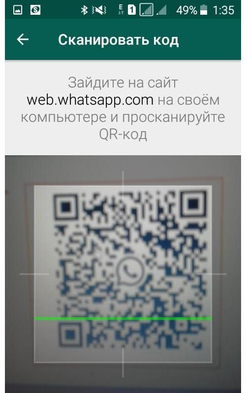 Сканирование QR-кода для вкладки Web WhatsApp