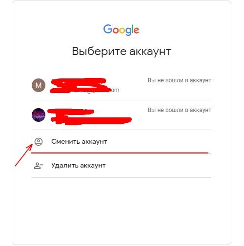 Выбор смены аккаунта