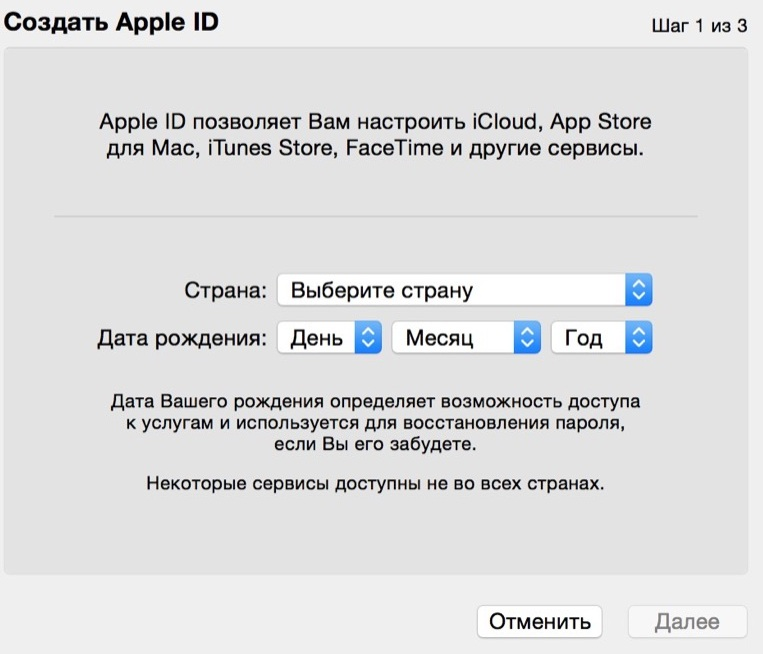 Создание Apple ID