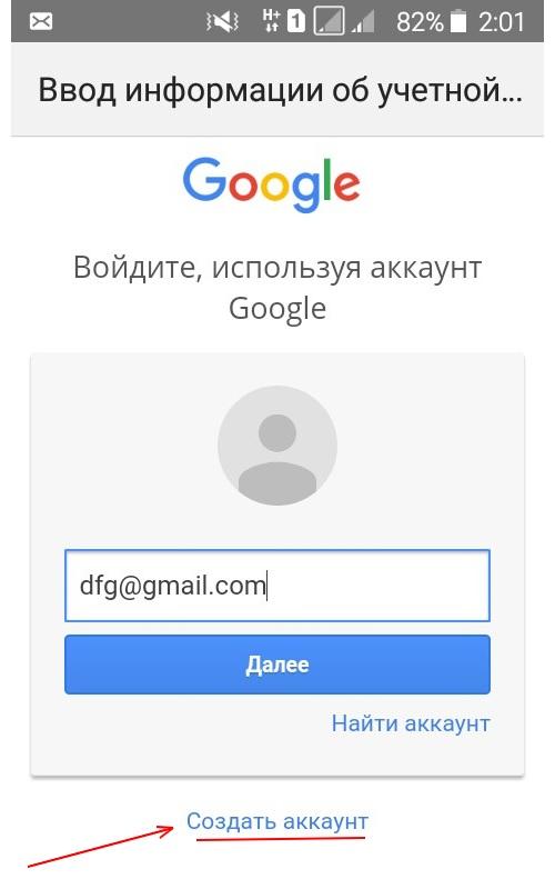 Создание аккаунта Gmail со смартфона