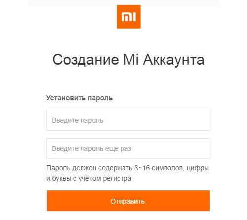Создание пароля Mi fit