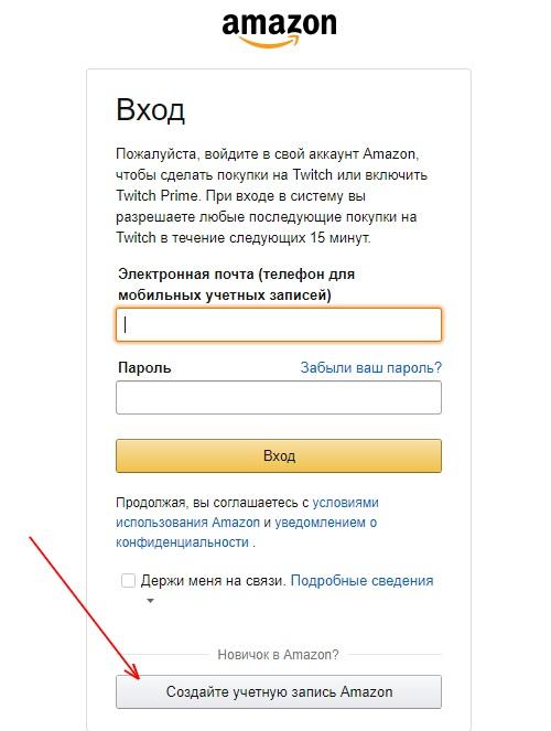 Создание учетной записи Amazon