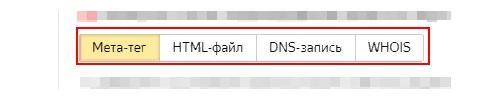 Выбор способа подтверждения имени домена