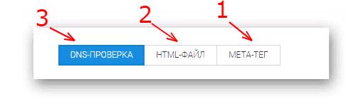Способы проверки имени домена для почты Мэйлру
