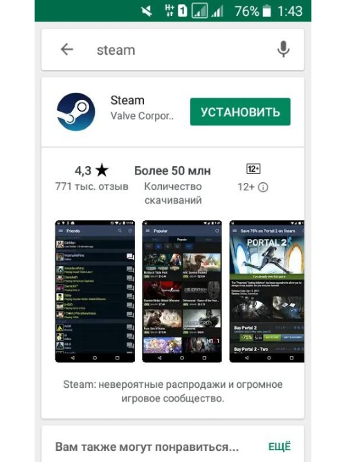 Steam в Play Market