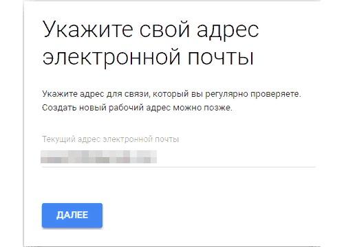 Указание адреса электронной почты для связи