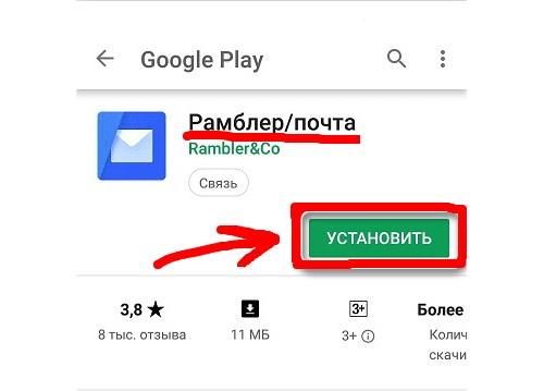 Поиск установщика почты в Google Play