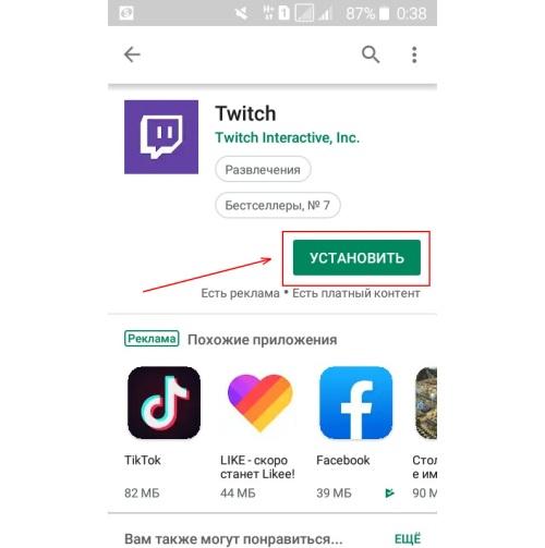 Установщик Twitch Google Play