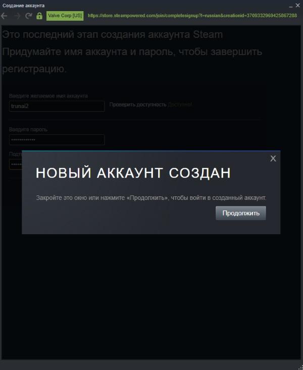 Уведомление о созданном аккаунте