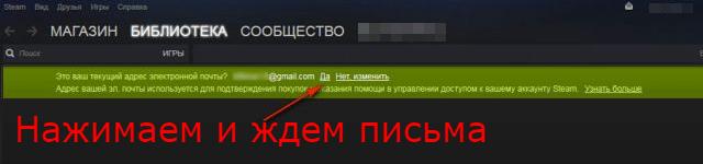 Верификация аккаунта Steam