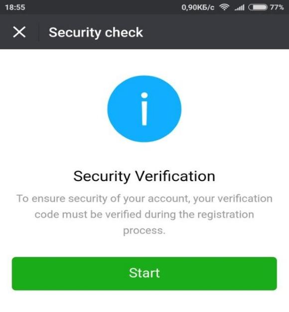 Верификация аккаунта wechat