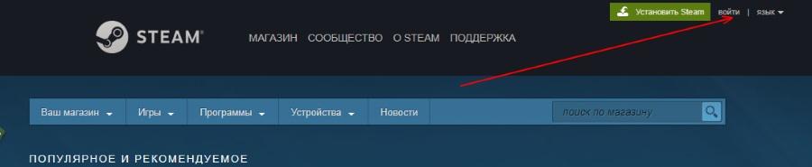 Вход с сайта Steam