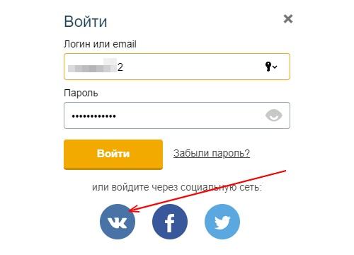 Вход в Спрашивай через ВКонтакте
