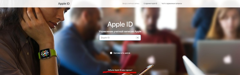 Восстановление идентификатора Apple ID