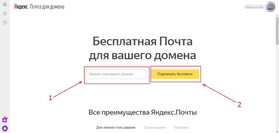 Введение имени домена для Яндекс почты