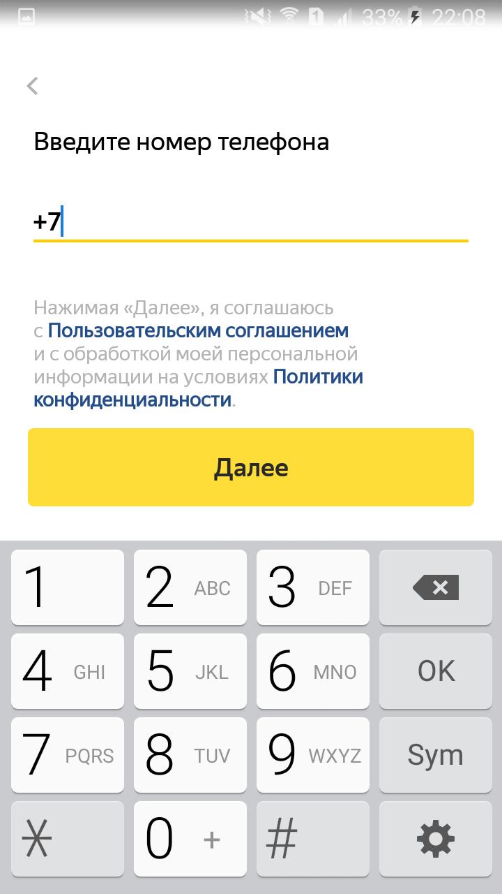 Введение номера телефона