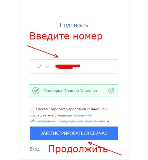 Привязка номера телефона
