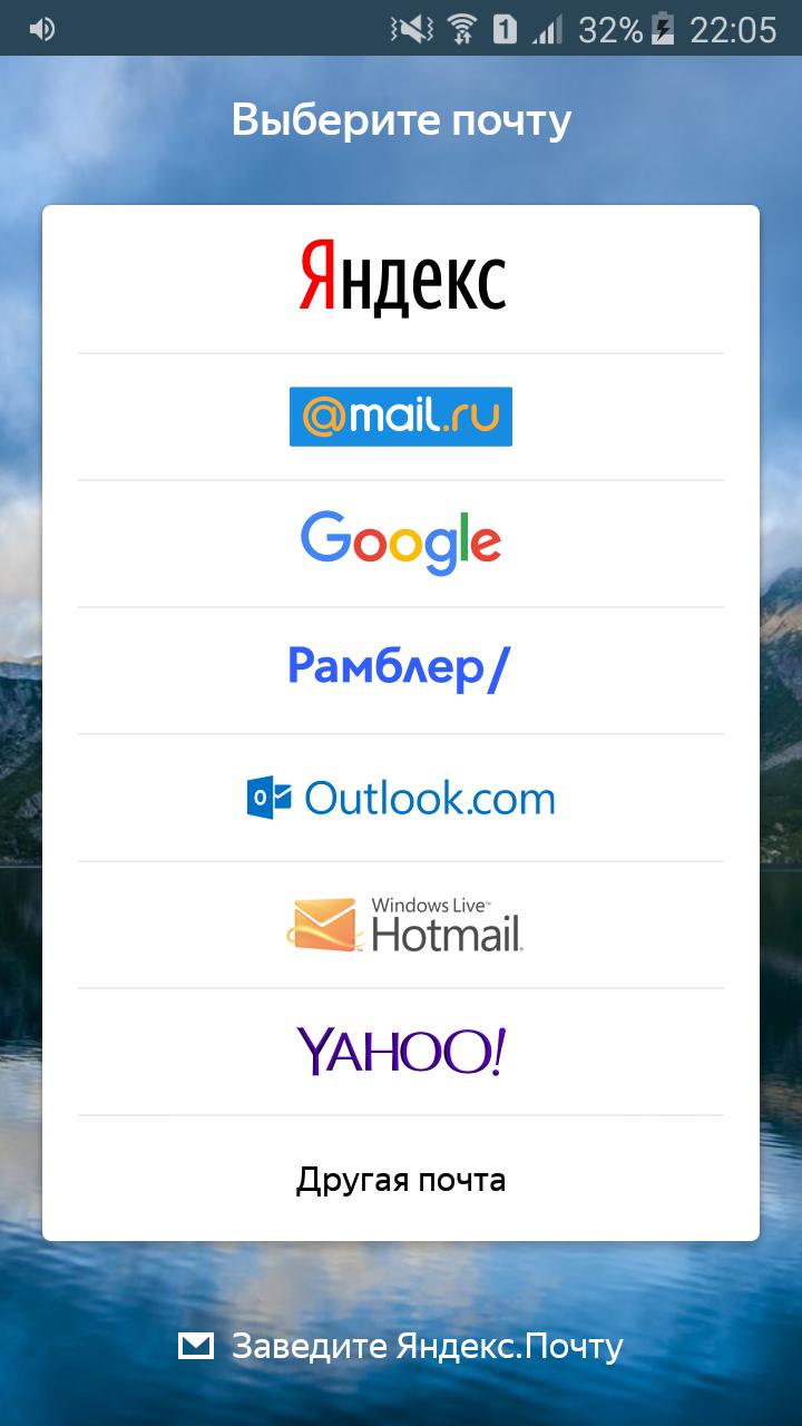 Выбор Яндекс почты в Google play