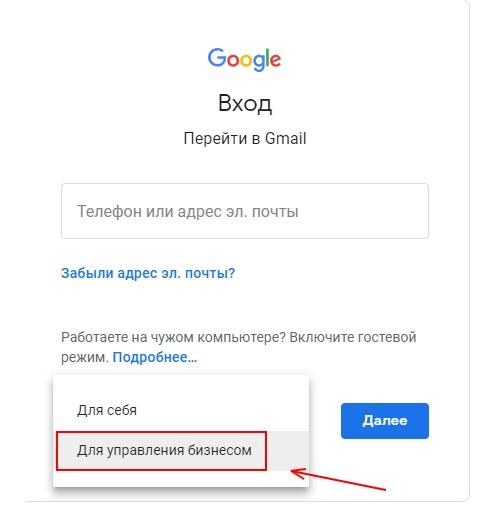 Выбор физического лица Gmail