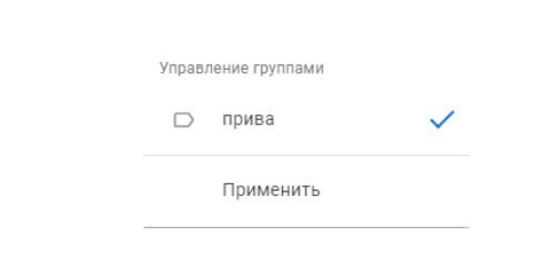 Выбор группы из контактов