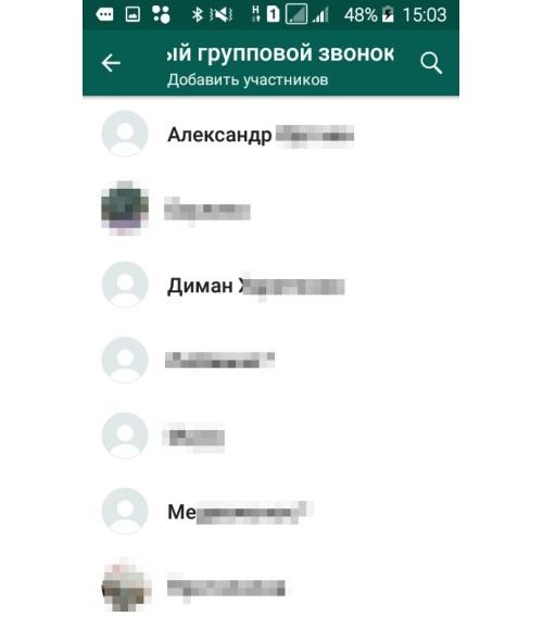 Выбор контактов для группового звонка